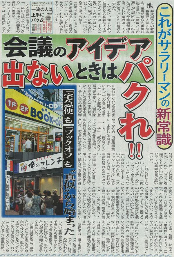 20015-3日刊現代