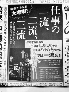 20160629日本経済新聞