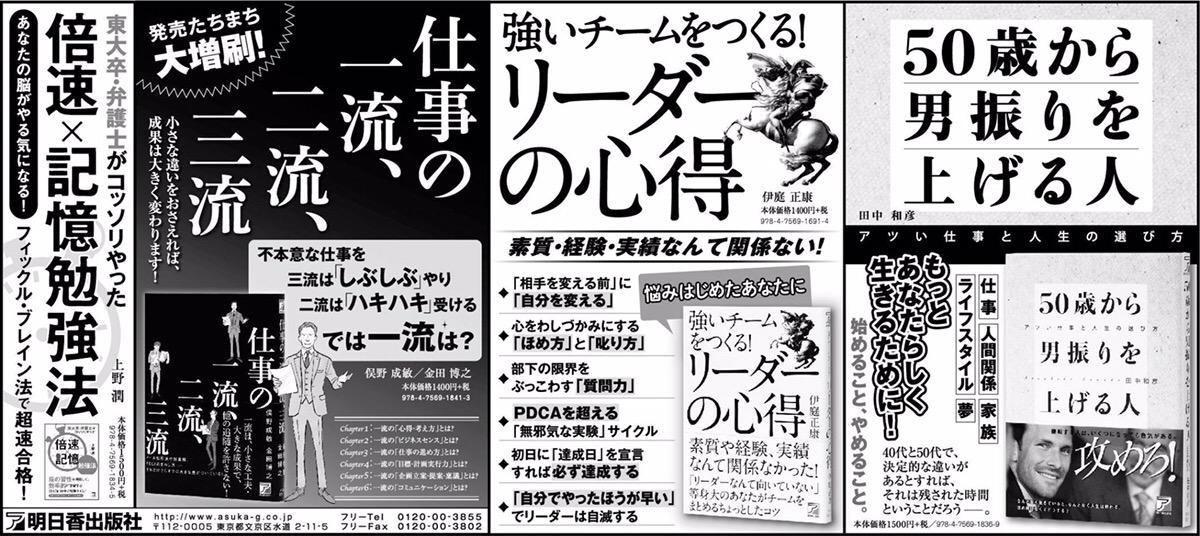 20160629-2 日本経済新聞