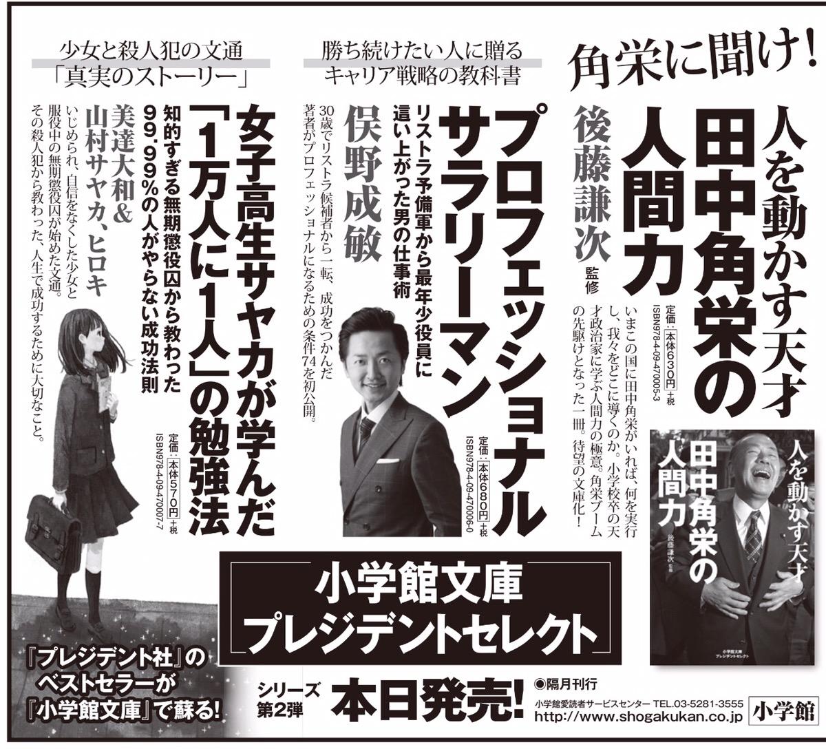 20160706-2日本経済新聞