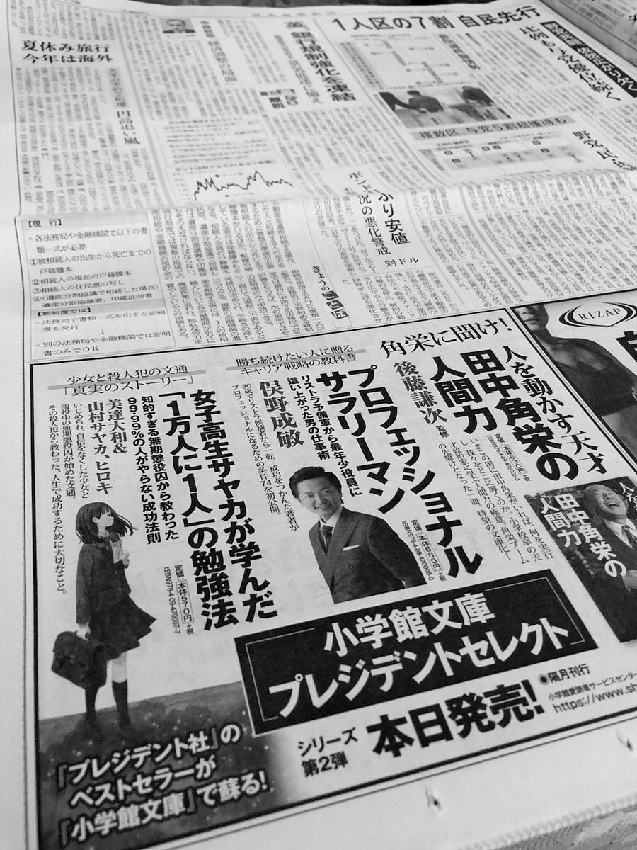 20160706日本経済新聞