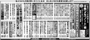 日経全五段170201