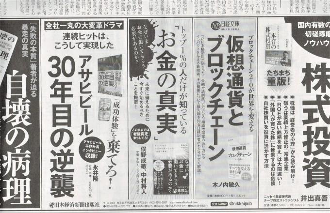 nikkei20170502-2