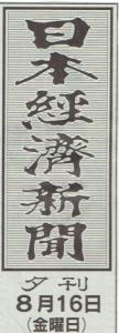 20190816nikkei1