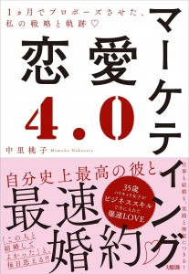 マーケティング恋愛4.0